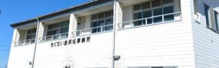 もくせい会浜松事業所(もくせい会)